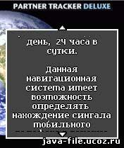 программа определение местонахождения человека